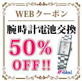 腕時計電池交換50%OFF!!
